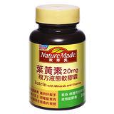 3入優惠【NatureMade】萊萃美葉黃素20mg複方液態軟膠囊30粒