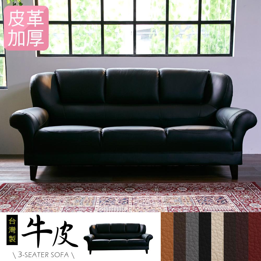 IHouse-長野經典傳奇加厚款牛皮3人坐沙發-8色