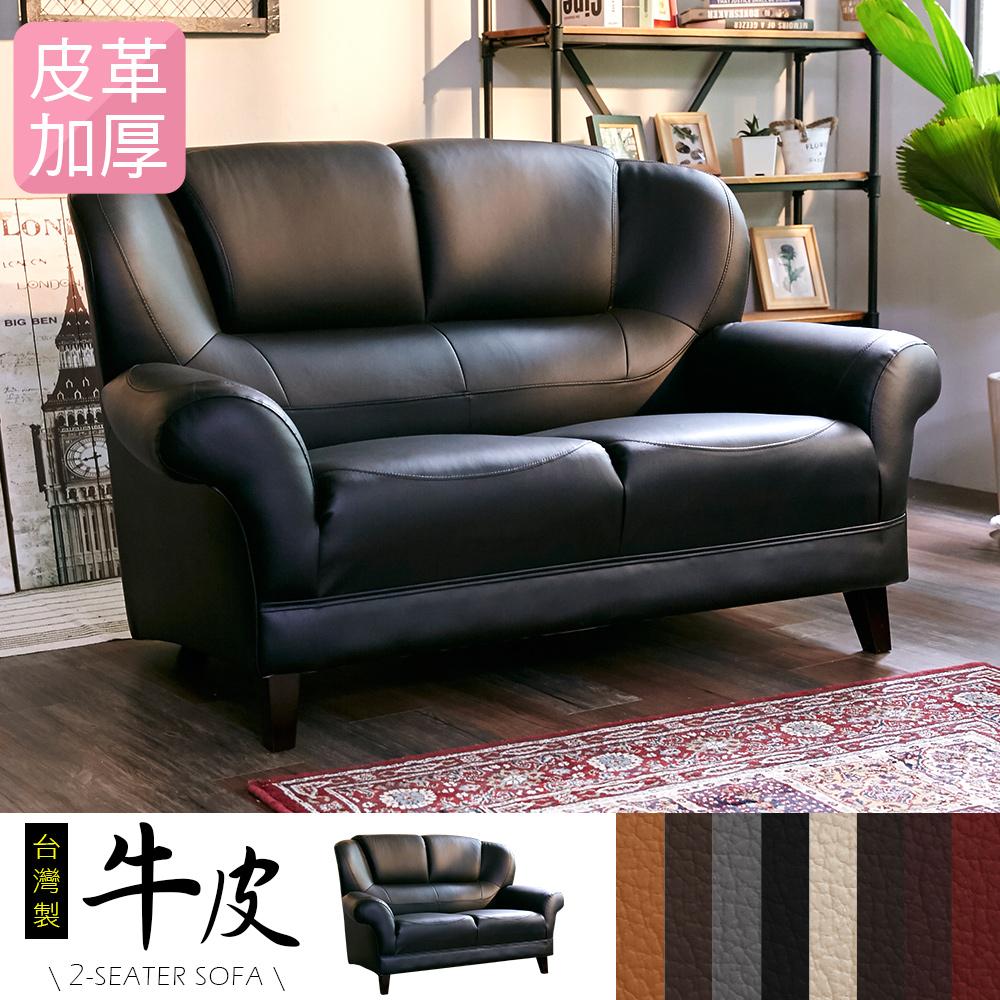 IHouse-長野經典傳奇加厚款牛皮2人坐沙發-8色