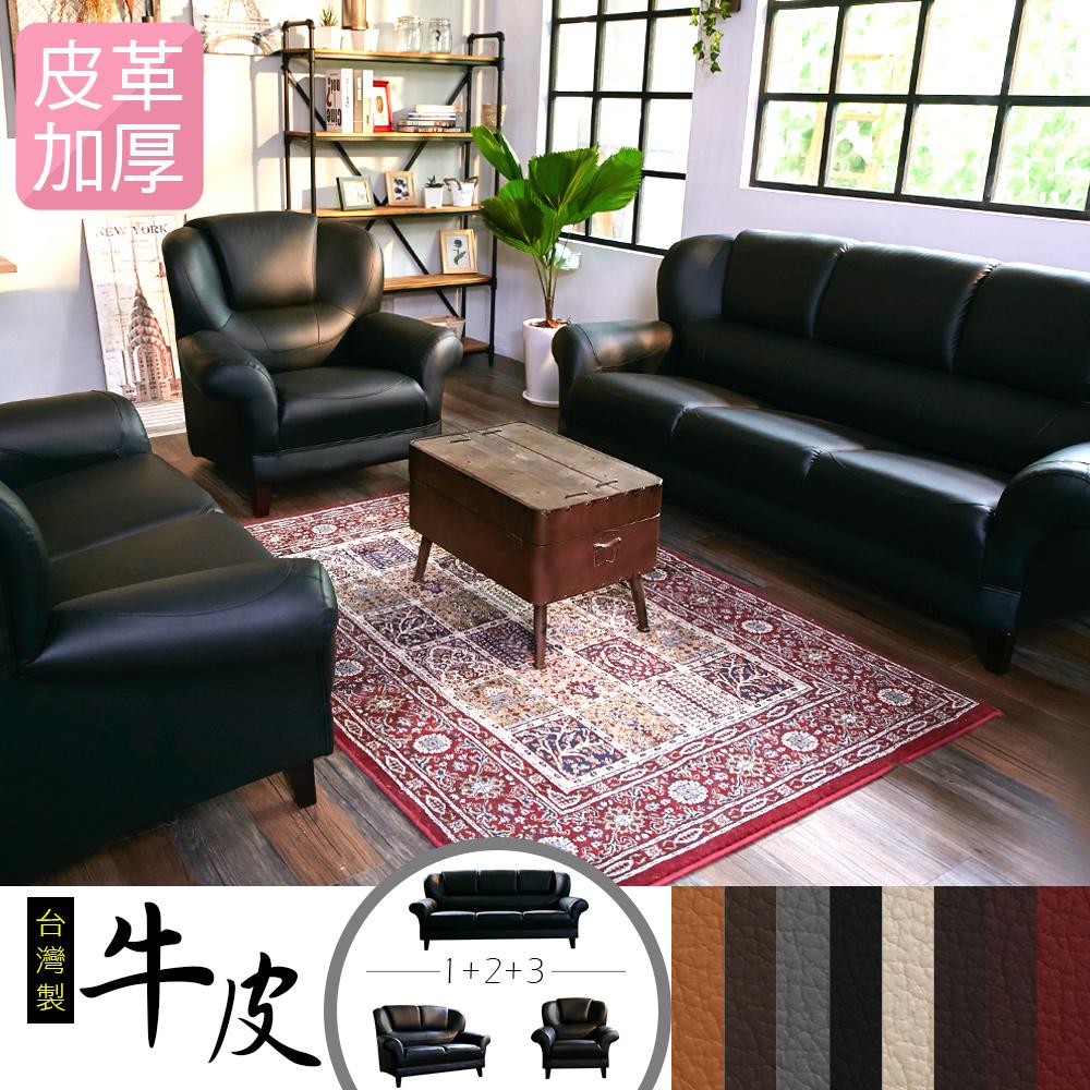 IHouse-長野經典傳奇加厚款牛皮1+2+3人坐組合沙發-8色