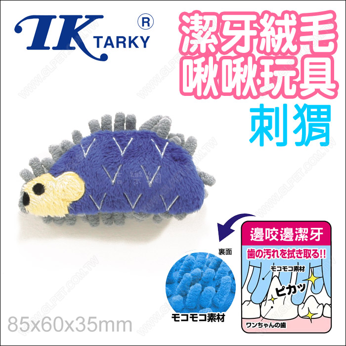 日本TK《潔牙絨毛啾啾玩具-刺猬》嬰兒級安全材質