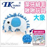 日本TK《潔牙絨毛啾啾玩具-大象》嬰兒級安全材質