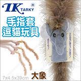 日本TK《手指套逗貓玩具-大象-咖啡》瘋狂長羽毛動物造型