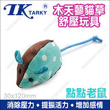 日本製造TK《木天蓼貓草舒壓玩具-點點老鼠》