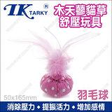 日本製造TK《木天蓼貓草舒壓玩具-羽毛球》採用高級鳥羽