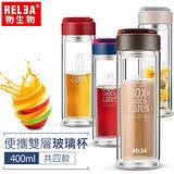 【香港RELEA物生物】400ml帶蓋提手耐熱雙層玻璃杯(四色)