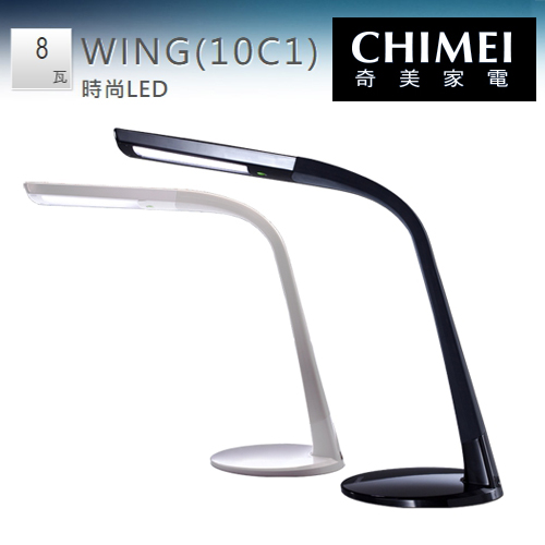 CHIMEI 奇美 LT-10C1 時尚LED護眼檯燈 台灣製(兩色可選)