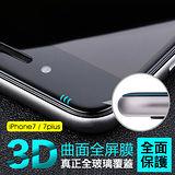 【AHEAD】APPLE iPhone 7/ 7 Plus 3D真玻璃全屏滿版 3D曲面 疏水疏油 9H玻璃貼 全玻璃不碎邊