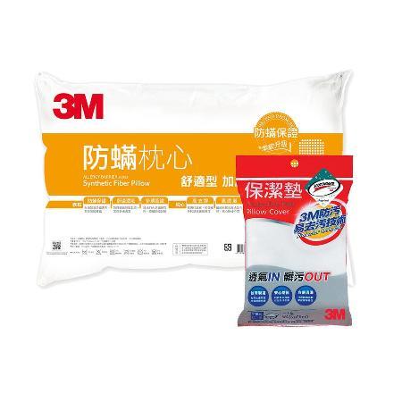 3M-保潔墊枕套+ 防蹣加厚枕心-舒適型