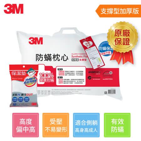 3M-保潔墊枕套+ 防蹣枕心加厚支撐型