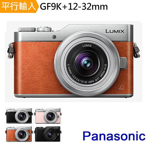 Panasonic DMC GF9K+12-32mm 單鏡組*(中文平輸)-送SD32G-C10+副電+單眼相機包+減壓背帶+專屬拭鏡筆+大吹球+清潔組+硬式保護貼