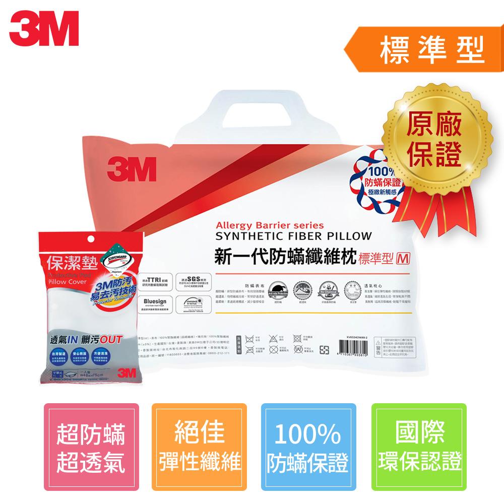 【3M】 新一代防蹣纖維枕-標準型+保潔墊枕套 超值組