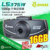 DOD LS375W 夜視大光圈 1080P 行車紀錄器 (送 16GClass10記憶卡)