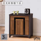 UHO久澤木柞 NICK-3尺餐櫃(含石面)-北原橡木色/鐵刀胡桃色