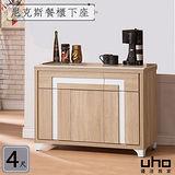 UHO久澤木柞 NICK-4尺餐櫃(含石面)-北原橡木色/鐵刀胡桃色