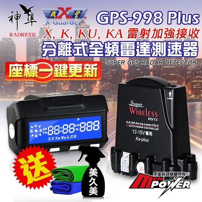 X戰警 神隼 GPS~998 plus 分離式全頻雷達測速器  送   美久美 擦拭布