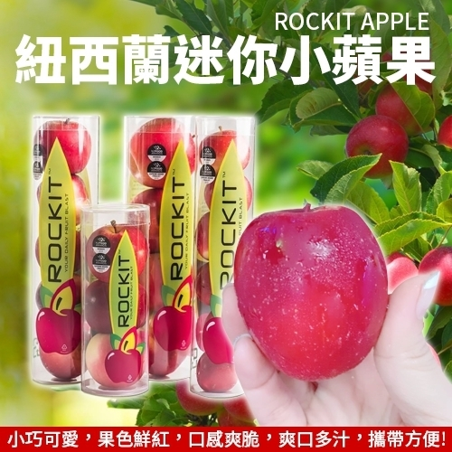 【果之蔬】紐西蘭空運Rockit樂淇甜櫻桃小蘋果X5管(每管5顆/205g±10%/管)