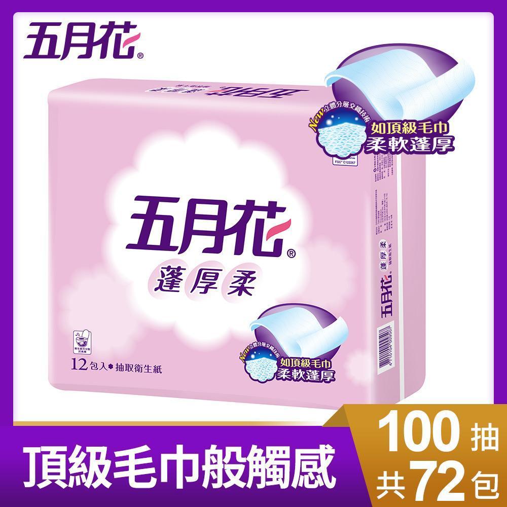 【五月花】蓬厚柔頂級抽取衛生紙(100抽x12包x6串)/箱