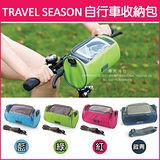 ★Travel Season 可觸控自行車收納包 自行車收納袋/旅行單車包(可觸控手機方便導航/可當側背包)