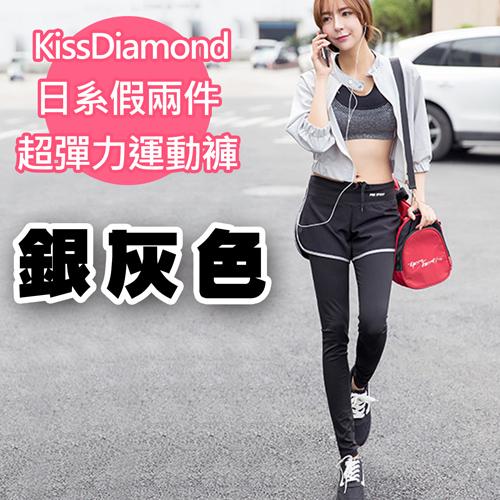 【KissDiamond】日系假兩件撞色超彈力運動褲(銀灰色)