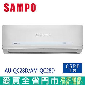 聲寶AU/AM-QC28D變頻冷專分離式冷氣