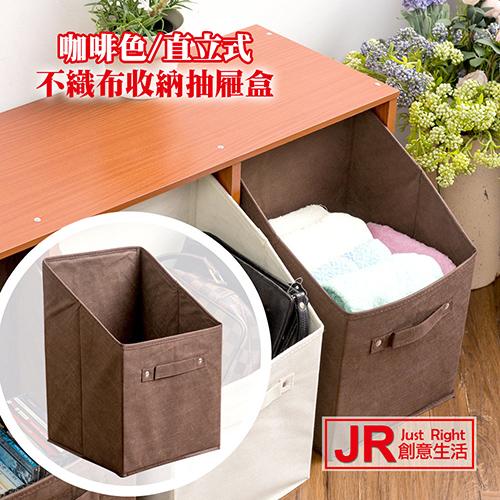 【JR創意生活】質感 直立式 不織布 收納抽屜盒 (咖啡色) 收納盒 / 玩具收納 小物收納
