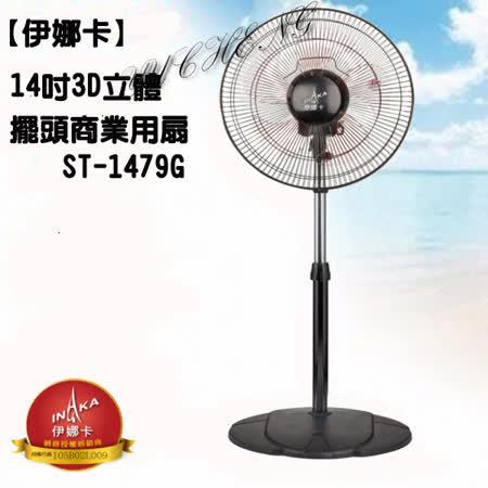 【伊娜卡】14吋3D立體擺頭商業用扇ST-1479G