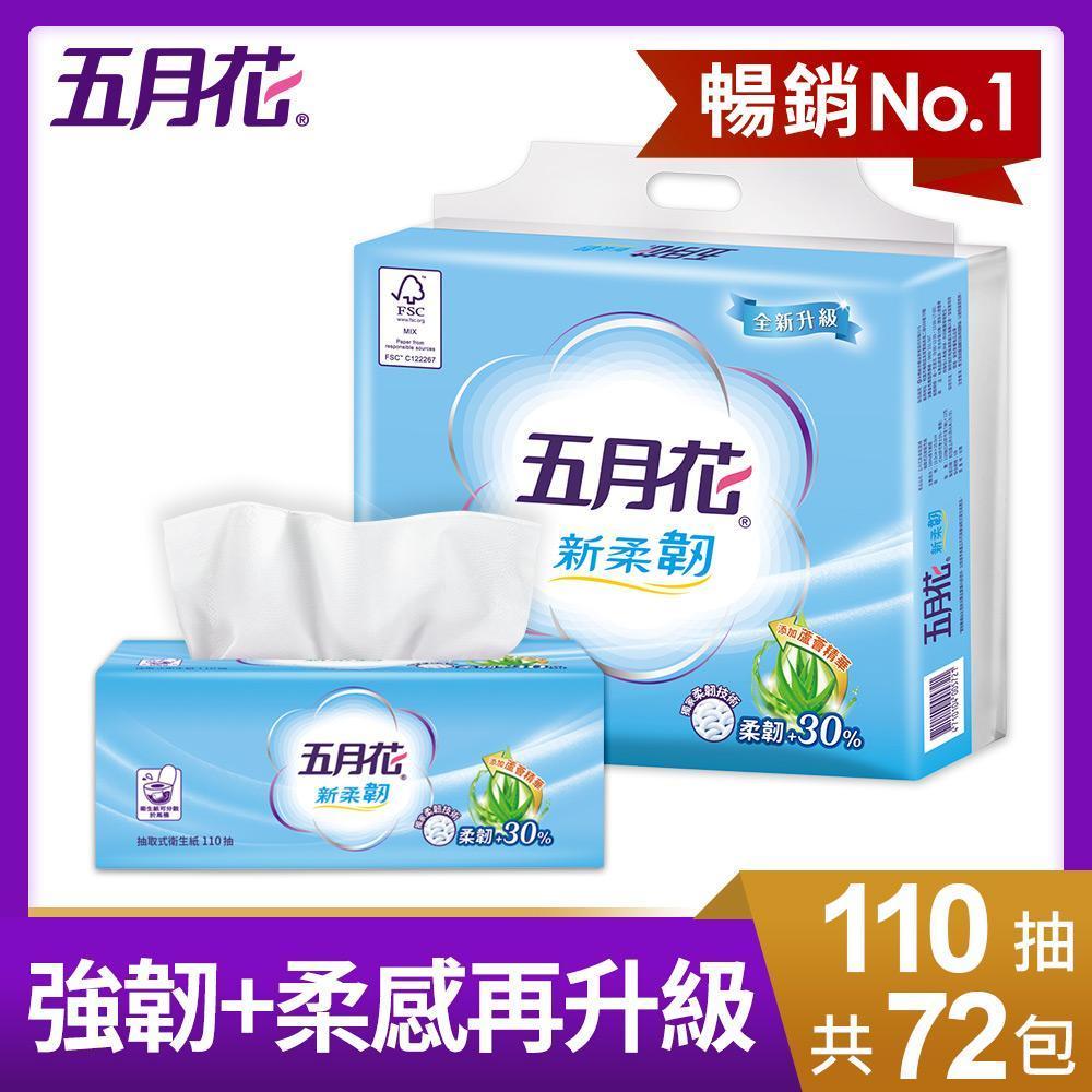 【五月花】新柔韌抽取衛生紙(110抽x12包x6串)/箱