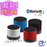 【4入】LTP音樂小精靈 隨身音箱 可插卡 免持通話 藍牙喇叭