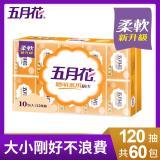 【五月花】聰明萬用紙巾(120抽x10包x6串)/箱