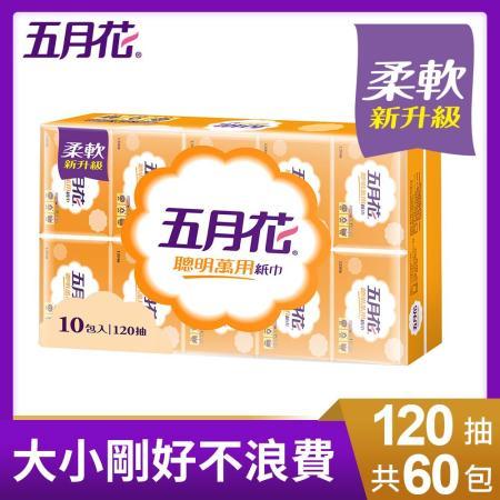五月花聰明萬用紙巾(120抽x60包)/箱