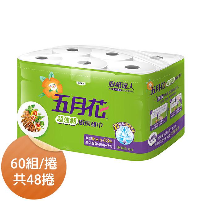 【五月花】超強韌廚房紙巾(60組x6捲x8串)/箱