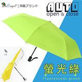 【雙龍牌】日系銀膠素色自動開收三折傘(螢光綠)。防風抗uv晴雨傘折傘B0038