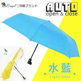 【雙龍牌】日系銀膠素色自動開收三折傘(水藍)。防風抗uv晴雨傘折傘B0038