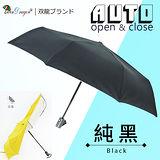 【雙龍牌】日系銀膠素色自動開收三折傘(純黑)。防風抗uv晴雨傘折傘B0038