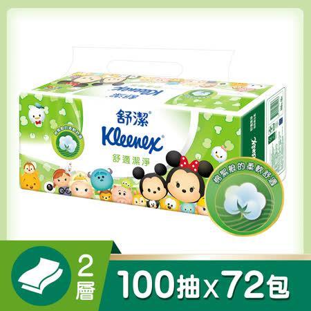舒潔迪士尼舒適潔淨 衛生紙100抽x72包