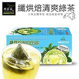 阿華師 纖烘焙清爽綠茶 18包/盒-任選