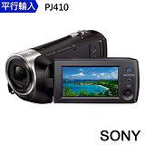 SONY HDR-PJ410數位攝影機*(中文平輸)-送專屬鋰電池+數位清潔組+高透光保護貼
