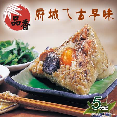 【台南品香肉粽】台南傳統肉粽x5入(240g/入)