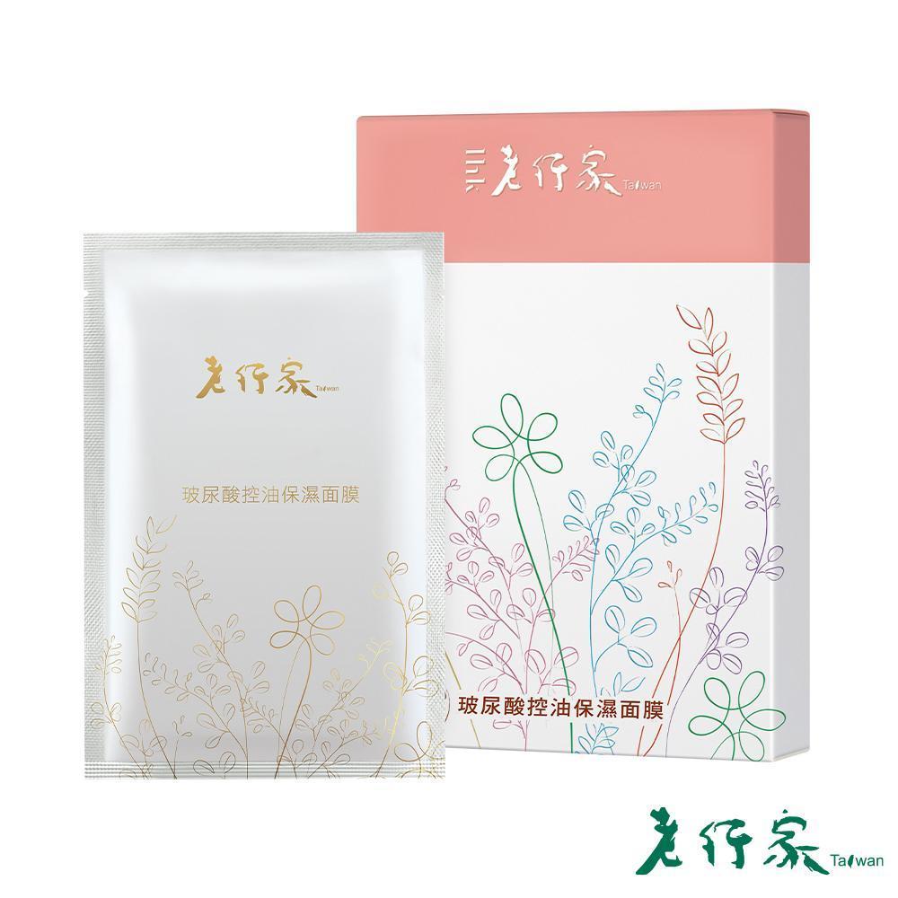 【老行家】玻尿酸控油保濕面膜(5片/盒)2盒組