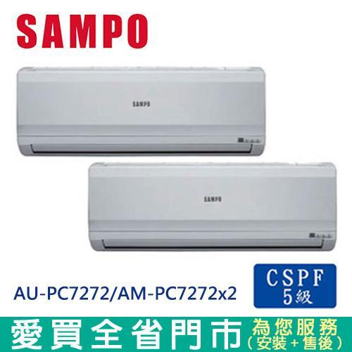SAMPO聲寶10-13坪AU-PC7272/AM-PC7272x2定頻1對2冷氣空調_含配送到府+標準安裝