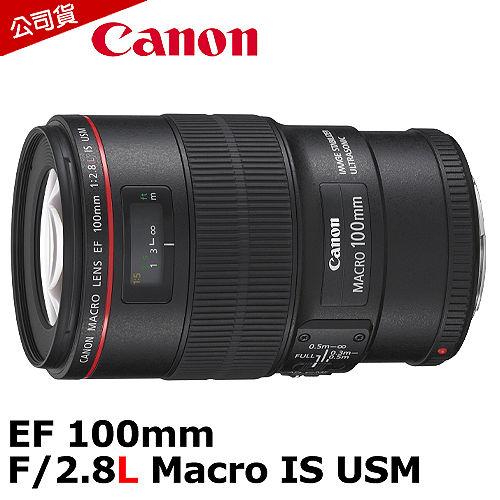 Canon EF 100mm F2.8 L Macro IS USM (公司貨)-送HOYA保護鏡+NLP-1拭鏡筆