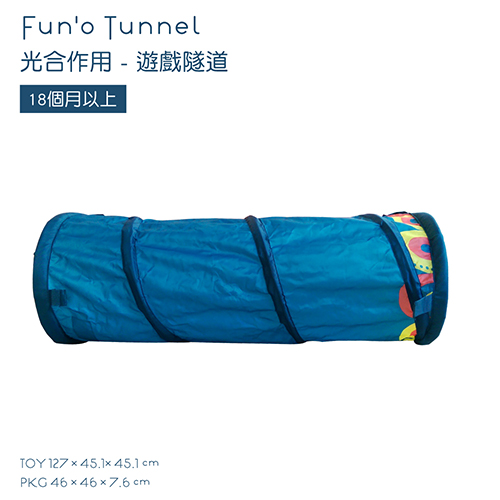 美國【B.Toys】光合作用-遊戲隧道