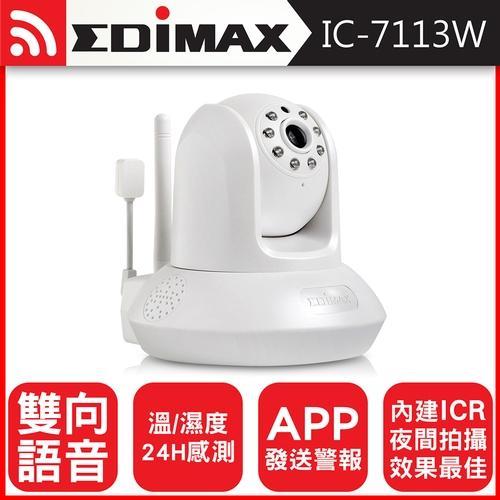 EDIMAX IC-7113W 愛家無線網路攝影機加贈無線橋接器 ..
