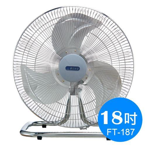 華冠 MIT台灣製造 18吋鋁葉工業桌扇/強風電風扇 FT-187
