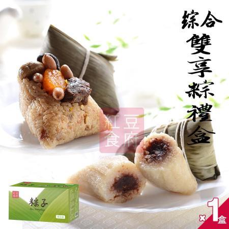 紅豆食府 綜合雙享粽禮盒x1盒