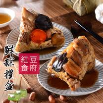 【紅豆食府】鮮粽禮盒(古早味鮮肉粽x3+珠貝鮮肉粽x2/盒)