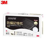 3M 新絲舒眠 防蹣記憶枕-機能型(L) 7100006191