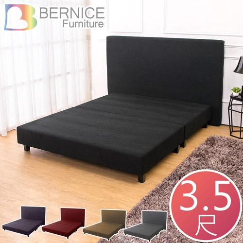 Bernice-伊莎貝拉3.5尺加大單人床組(不含床墊)(五色可選)