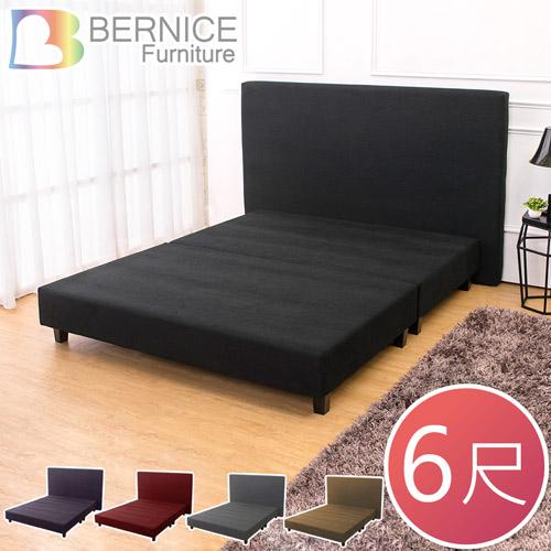 Bernice-伊莎貝拉6尺加大雙人床組(不含床墊)(五色可選)